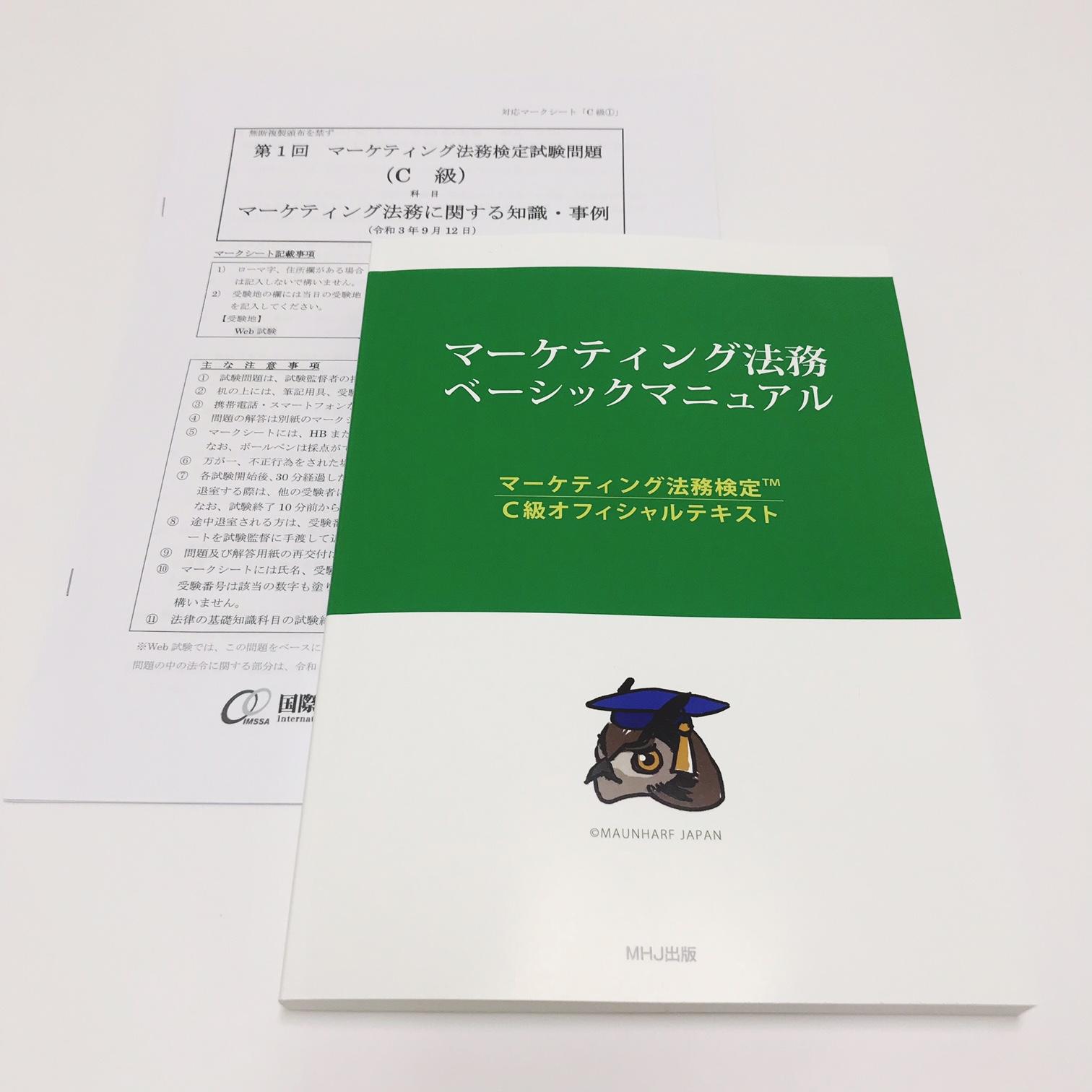 マーケティング法務検定ベーシックセット1